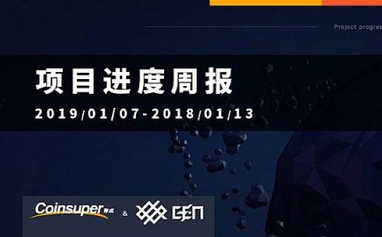 「周报」Coinsuper 完成Pre-B轮股权融资|1.7-1.13