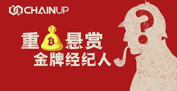"ChainUP百万BTC召集""金牌经纪人"",推荐成交即送"