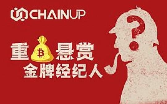 """重金悬赏丨ChainUP价值百万BTC召集""""金牌经纪人""""  推荐成交即送"""