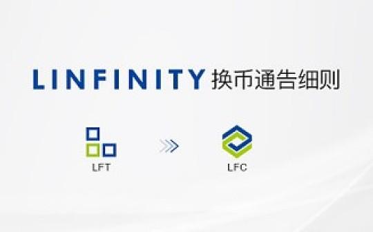 公告 | LINFINITY代币换币细则