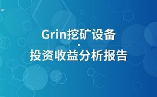 Grin挖矿设备投资收益分析报告 | TokenGazer深度研究