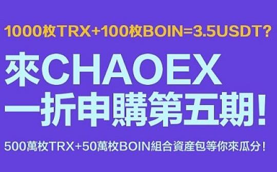 CHAOEX一折申购第五期:1000枚TRX+100枚BOIN=3.5USDT