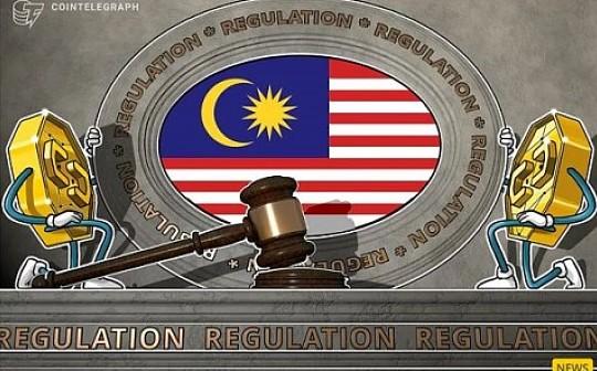 《ZB资讯》马来西亚:加密货币法规、数字资产和通证归为证券