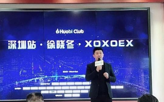 XOXOEX平台创始人与火币CLUB正式签约 拿下深圳节点