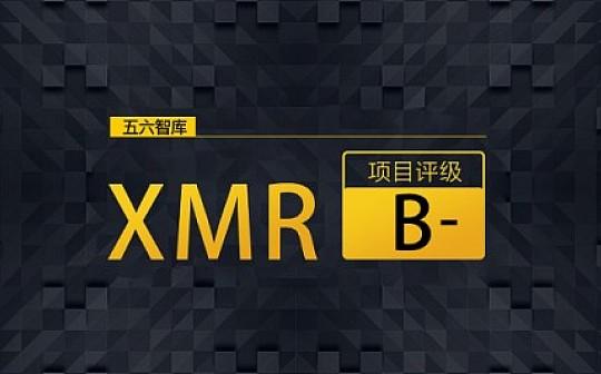 项目评级:XMR  暗网新宠  五六智库