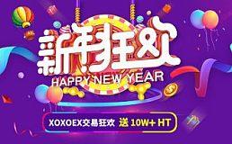 XOXOEX交易狂欢送100000+HT 价值710000+元全送