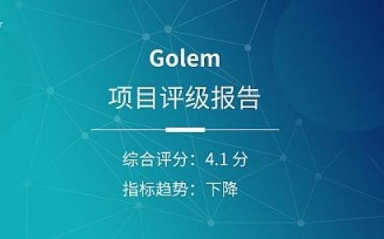 TokenGazer评级丨Golem:分布式计算具有两难问题 进展缓慢彰显创新挑战