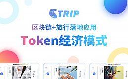 Trip.org   区块链3.0时代 大众消费领域区块链价值在何处