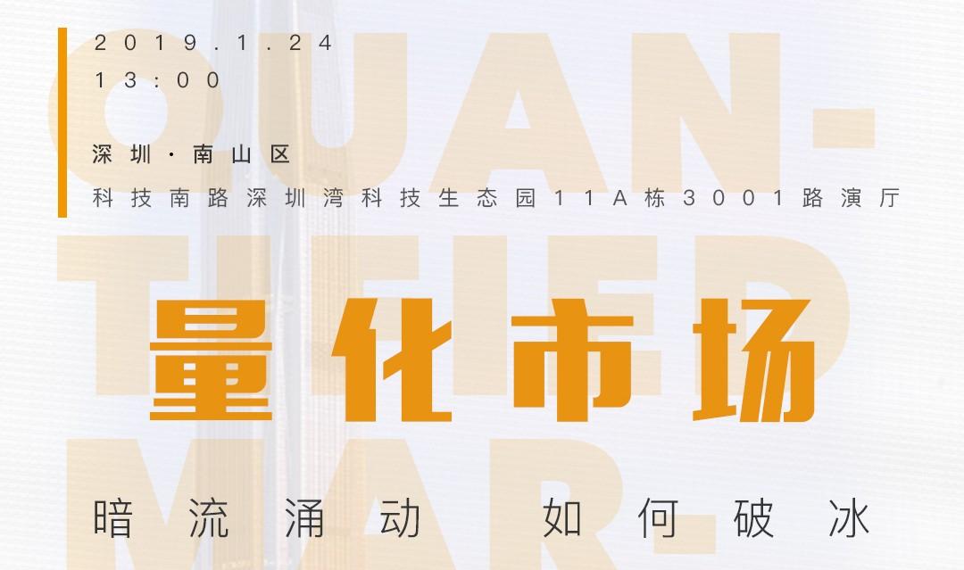 金色沙龙深圳站拉开序幕 行业大咖共话量化市场破冰