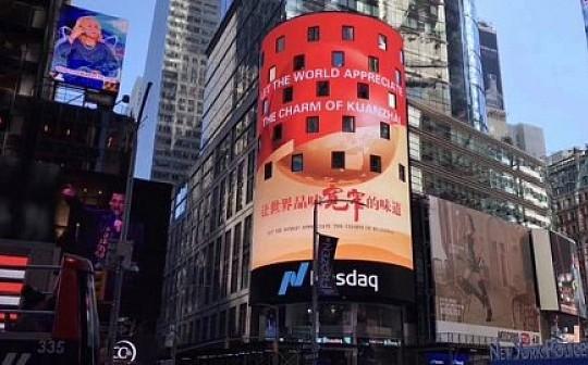 花点钱就能上 盘点2018年跃上纳斯达克大屏的中国品牌与区块链项目
