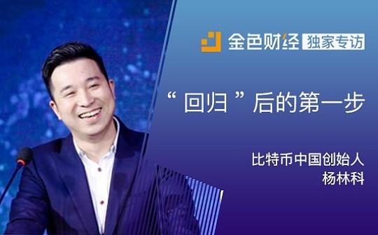 """独家专访杨林科:""""回归""""后的第一步"""