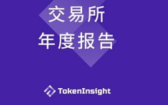 交易所行业 2018 年度报告 | TokenInsight