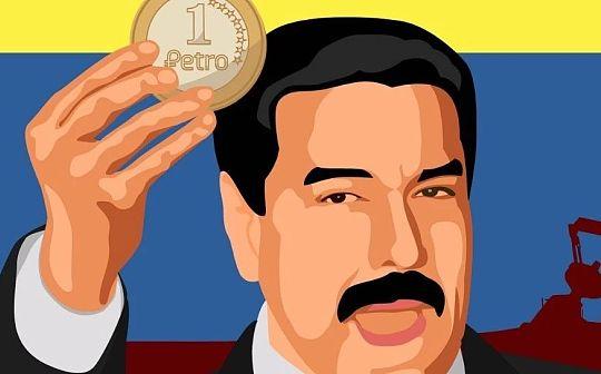 特朗普欲禁运委内瑞拉石油 马杜罗再调石油币价格 加密货币是那把金钥匙吗?