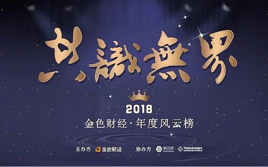 """""""共识无界""""金色财经2018年度金牌服务机构"""
