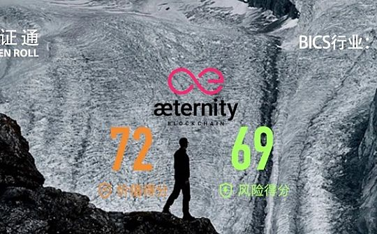 Aeternity:全球化的闪电智能合约 | 通证通评级
