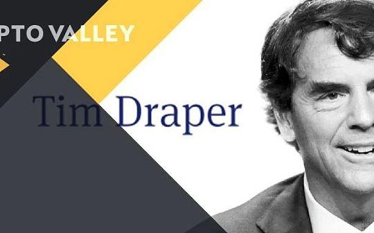 硅谷风投教父Tim Draper:BTC的革命才刚刚开始