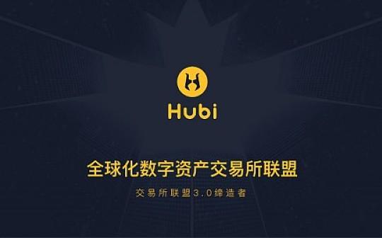 Hubi2019年开启新的布局与规划 深耕数字加密货币交易所领域