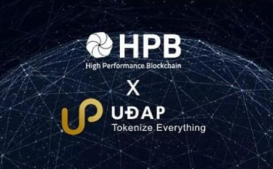 HPB芯链与区块链中间件UDAP达成合作 携手推动区块链应用落地