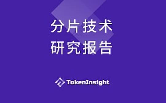 分片技术研究报告(上)| TokenInsight