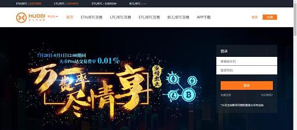 火币新上线Pro站平台,更多专注于服务专业用户