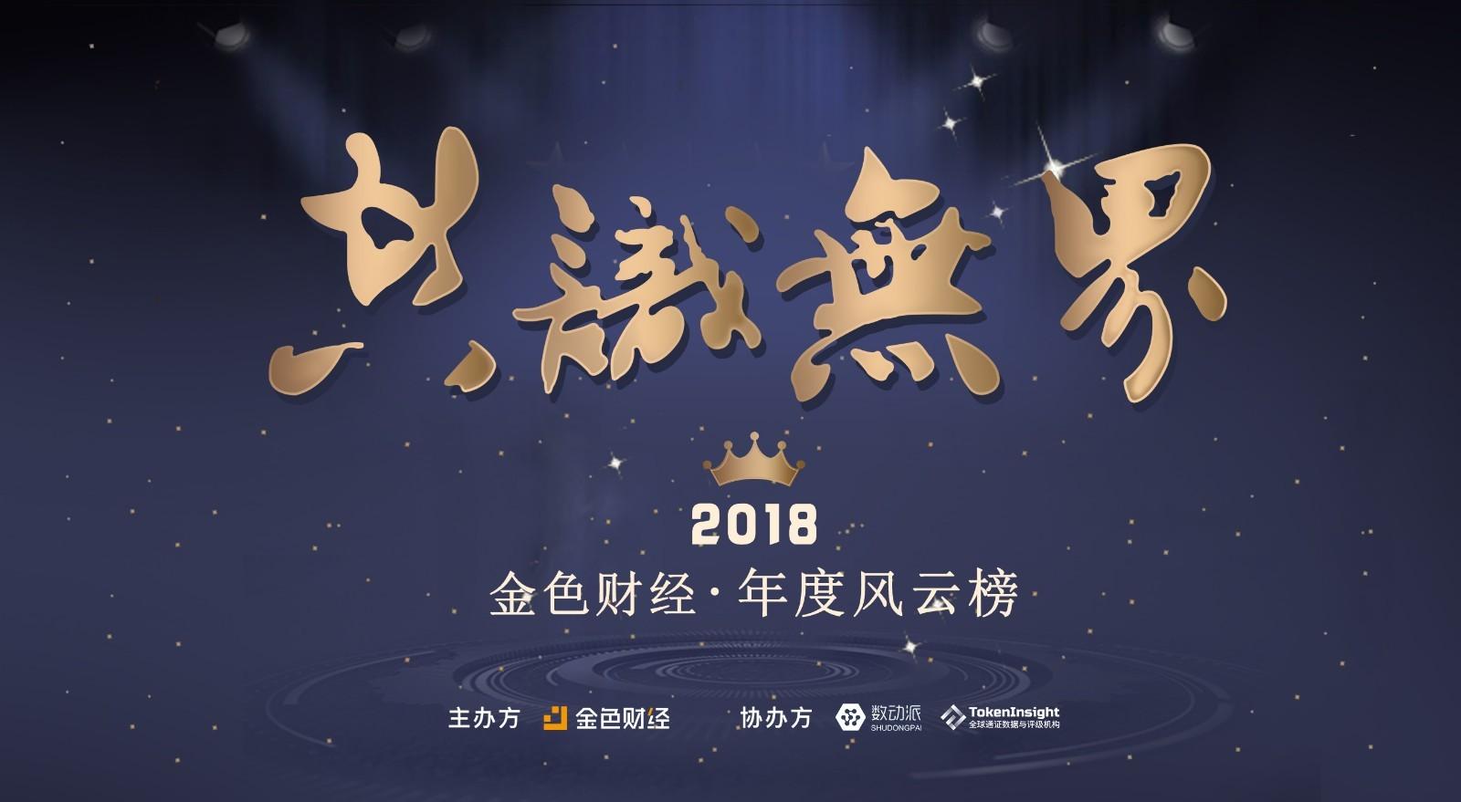 """""""共识无界""""金色财经2018年度最具影响力钱包"""