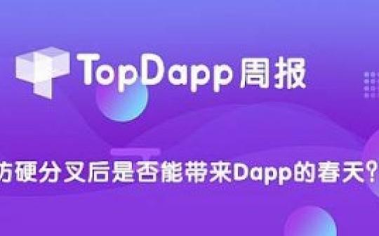 DAPP趋势榜周报(1.10-1.16)