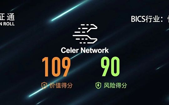 Celer Network:将互联网规模带入区块链 | 通证通评级