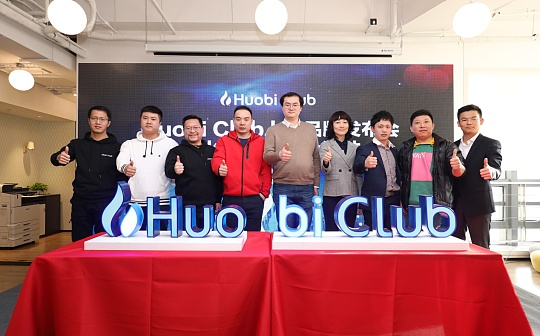 Huobi Club上海品牌发布会 暨火币全球行 上海站圆满召开