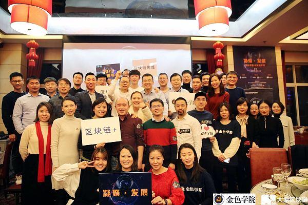 金色学院校友嘉年华在北京盛大召开 导师学员共话天空彩票6363免费资料前景