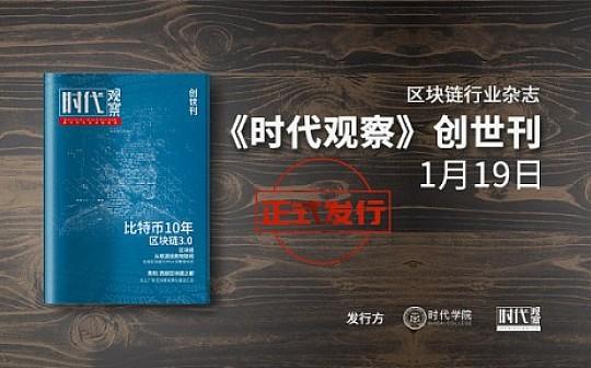 《时代观察》|区块链杂志1月19日正式发行