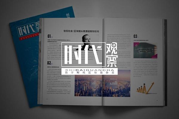 区块链行业杂志《时代观察》1月19日正式发行