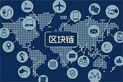 德勤年度科技趋势报告25次提及区块链 认为在普及应用上有进展