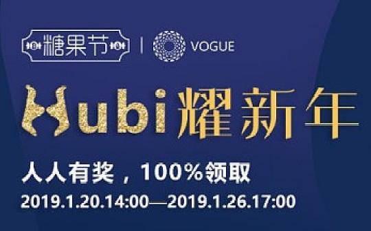 Hubi耀新年 1.20全球糖果节 狂撒1000万糖果