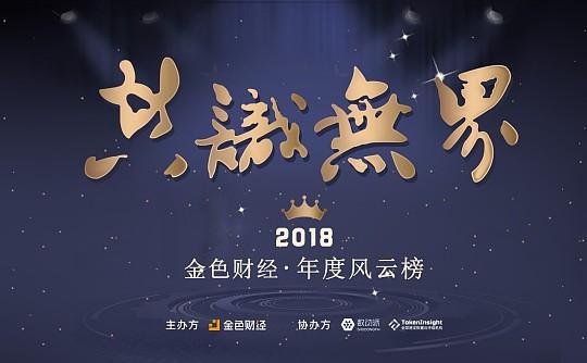 """""""共识无界""""金色财经2018年度最具实力专栏(视频类)"""
