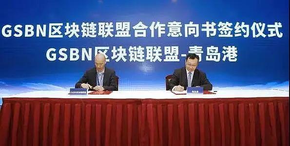 青岛港加入航运业首个区块链联盟GSBN