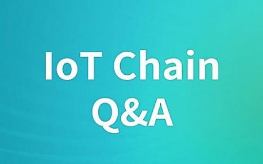 IoT Chain英文社区问答回顾(2019.1.15)