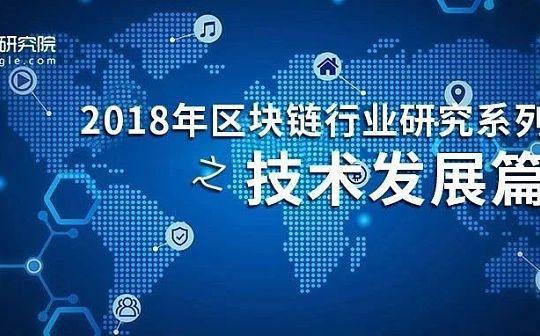 2018年区块链技术发展总结与展望(附报告全文) | 起风研究院