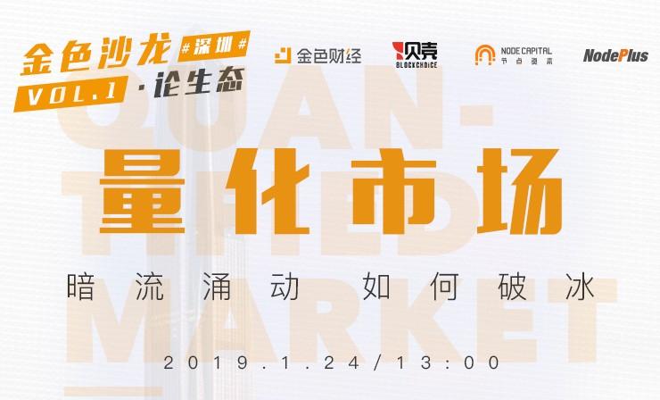 金色沙龙深圳站第一期 论生态·量化市场 暗流涌动,如何破冰?