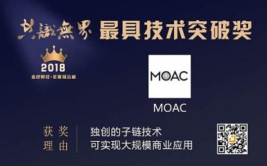 "MOAC荣获""共识无界""最具技术突破奖"