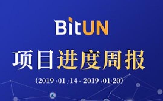 周报丨BitUN 项目周报1.14-1.20