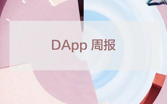 排名第一的 EOS DApp 玩家 总流水达1亿个EOS丨周报
