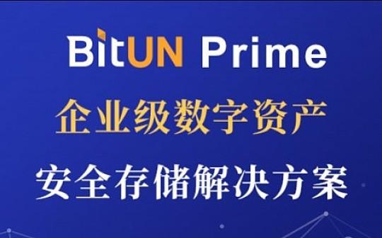 BitUN Prime 企业级数字资产安全存储解决方案