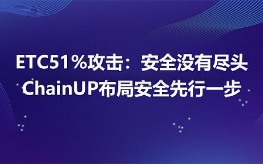 "ETC51%攻击:ChainUP Cloud安全服务覆盖区块链行业大部分安全机构 树立真正安全""围城"""