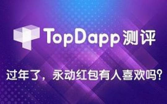 TopDapp | 波场红包评测:过年了 永动红包有人喜欢吗?