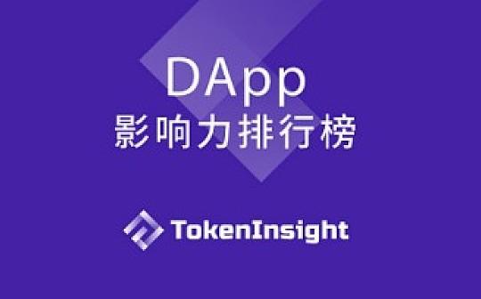 2019 年第 3 周 DApp 影响力排行榜 | TokenInsight