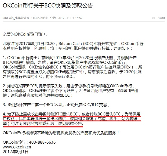 多家比特币交易网站赠送BCC  BCC可通过挖矿方式获得