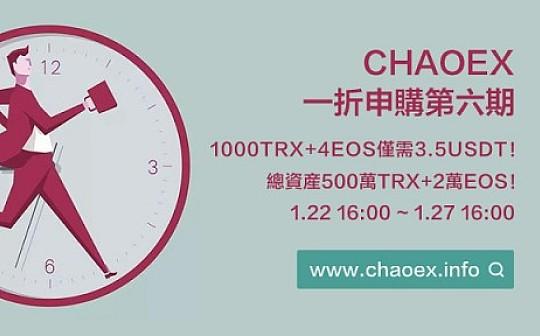 CHAOEX一折申购第六期 TRX+EOS超值资产包邀你来抢购