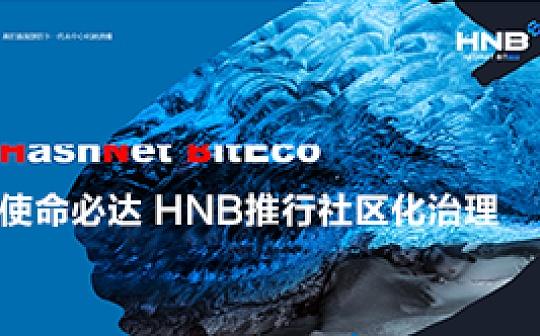 使命必达 HNB推行社区化治理