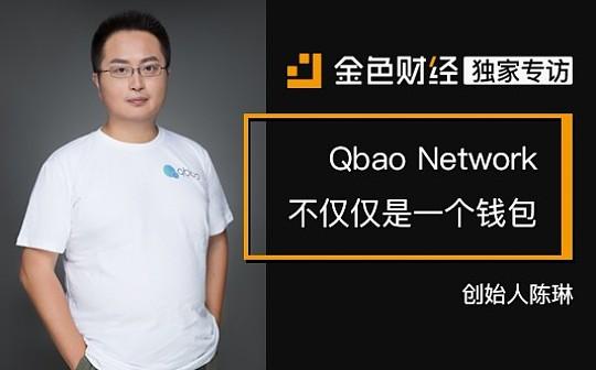 创始人陈琳:Qbao Network不仅仅是一个钱包 | 金色财经独家专访