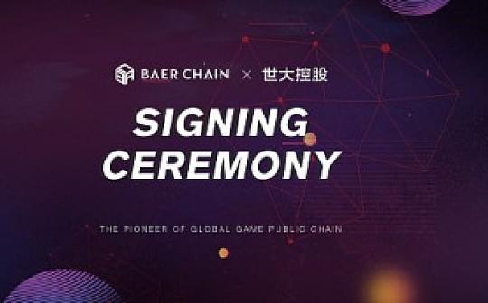香港世大控股集团战略投资新加坡Baer Chain基金会